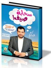 تحميل كتاب سحابة صيف - كريم الشاذلى PDF