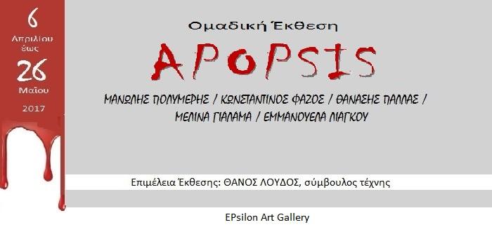 """""""APOPSIS"""" Ομαδική Έκθεση"""