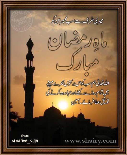 Entertainment portal advance ramzan mubarak sms greeting photos in advance ramzan mubarak sms greeting photos in urdu ramdan mubarak m4hsunfo