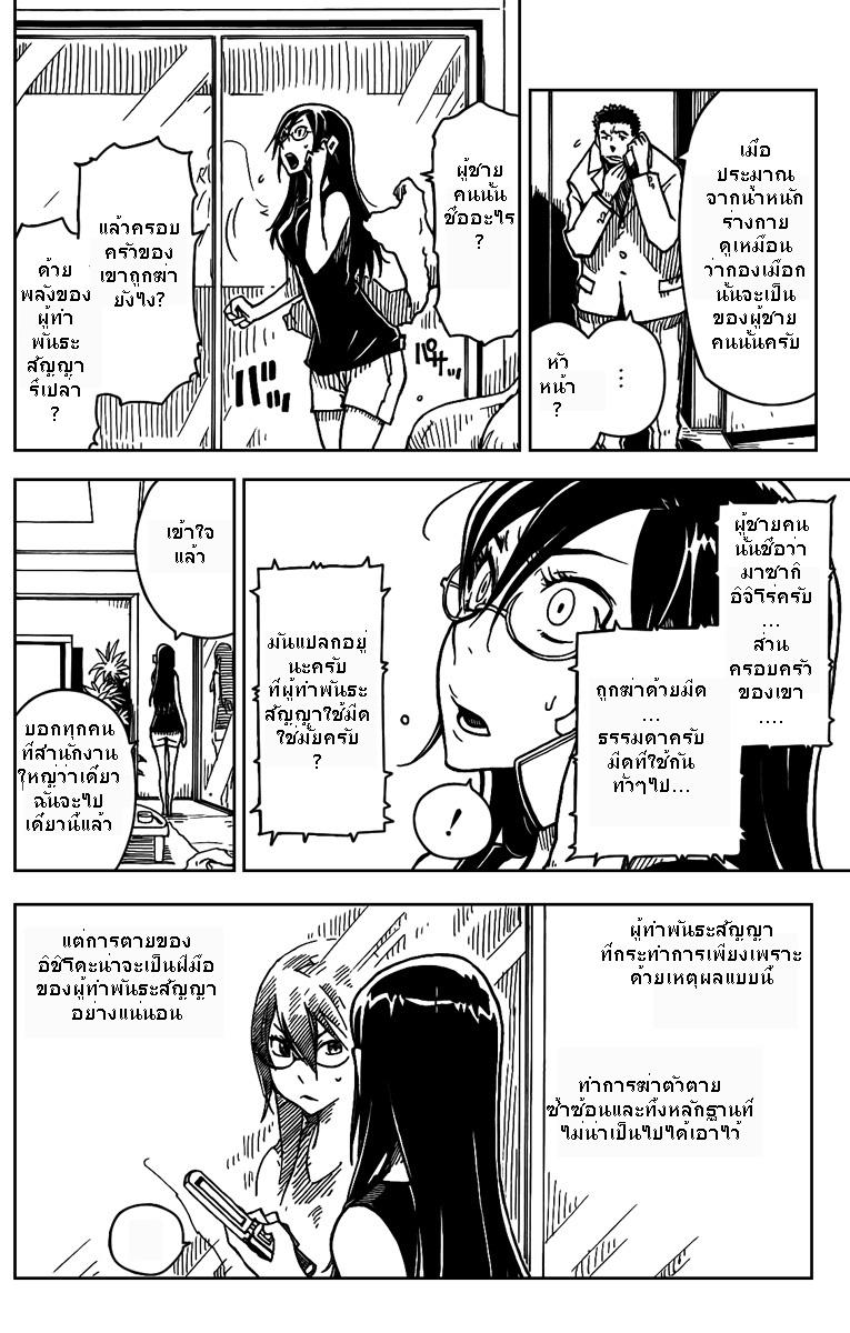 อ่านการ์ตูน Darker Than Black Shikkoku No Hana 1 ภาพที่ 24