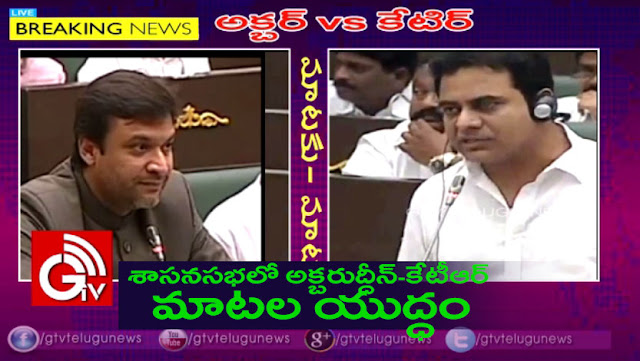 Akbaruddin Owaisi Vs KTR | War of Words in Telangana Assembly