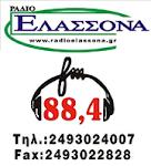 elassonafc.blogspot.com  -             ΜΕ ΤΗΝ ΥΠΟΣΤΗΡΙΞΗ ΤΟΥ
