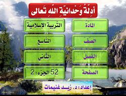 الدرس الخامس-الفصل الثاني-أدلة وحدانية الله تعالى