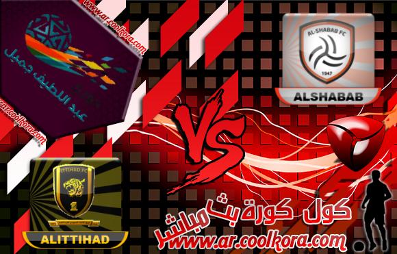 مشاهدة مباراة الشباب والاتحاد بث مباشر 26-8-2013 دوري عبداللطيف جميل Al Shabab vs Al Ittihad