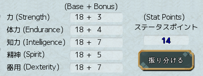 Onigiri Online - Primary Stats