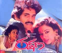 Rakshana Old Telugu Mp3 Songs