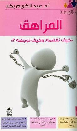 المراهق كيف نفهمه وكيف نوجهه - عبد الكريم بكار pdf