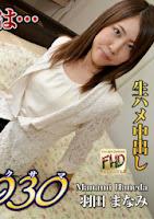 H0930 pla0072 羽田 まなみ Manami Haneda