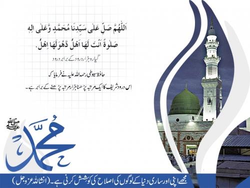 Darood Pak Collection