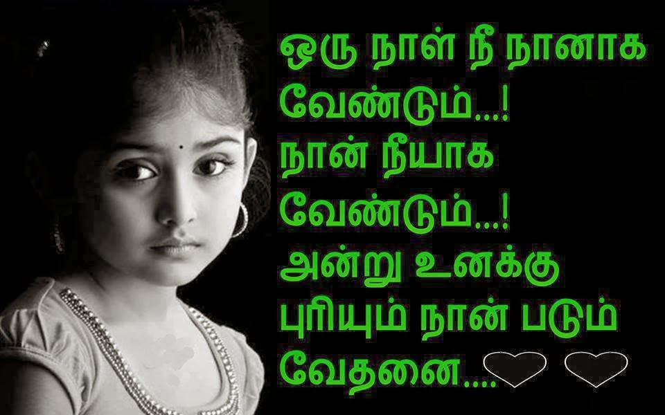 Tamil Kavithai Images, Quotes