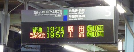 常磐線 取手行き E531系
