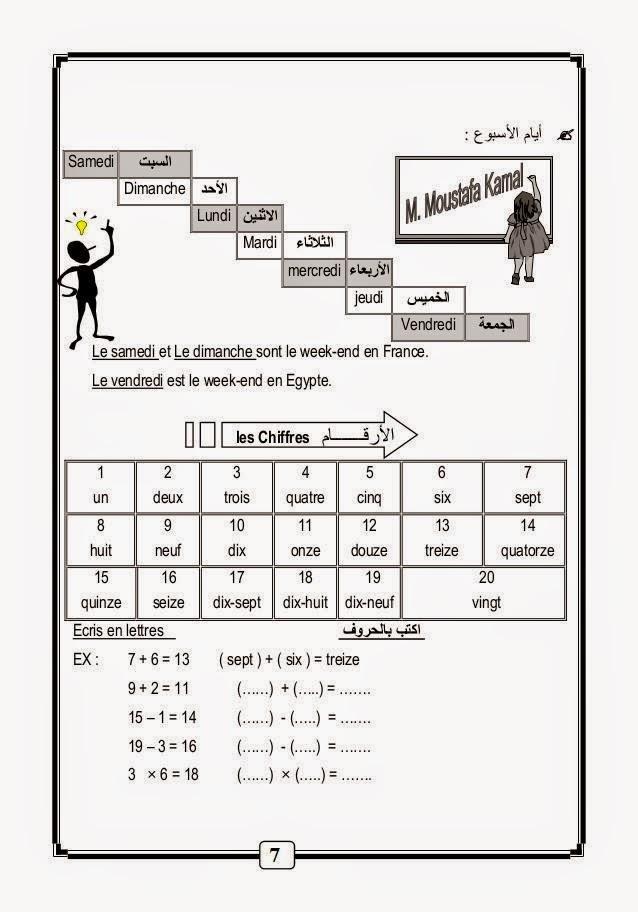 قواعد و أساسيات نطق الفرنسية لطلاب اللغات والحكومى مشروح عربى 1452029_101528117991