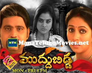 Muddu Bidda Serial -25th July
