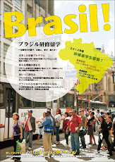 ブラジル留学情報