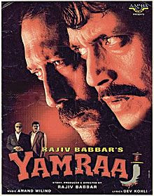 Yamraaj 1998 Hindi Movie Watch Online
