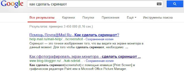 """Поисковый запрос """"Как сделать скриншот"""""""