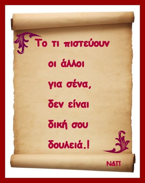 Στοιχακια Φιλιας http://ousiatekila.blogspot.com/2012/12/blog-post_20.html