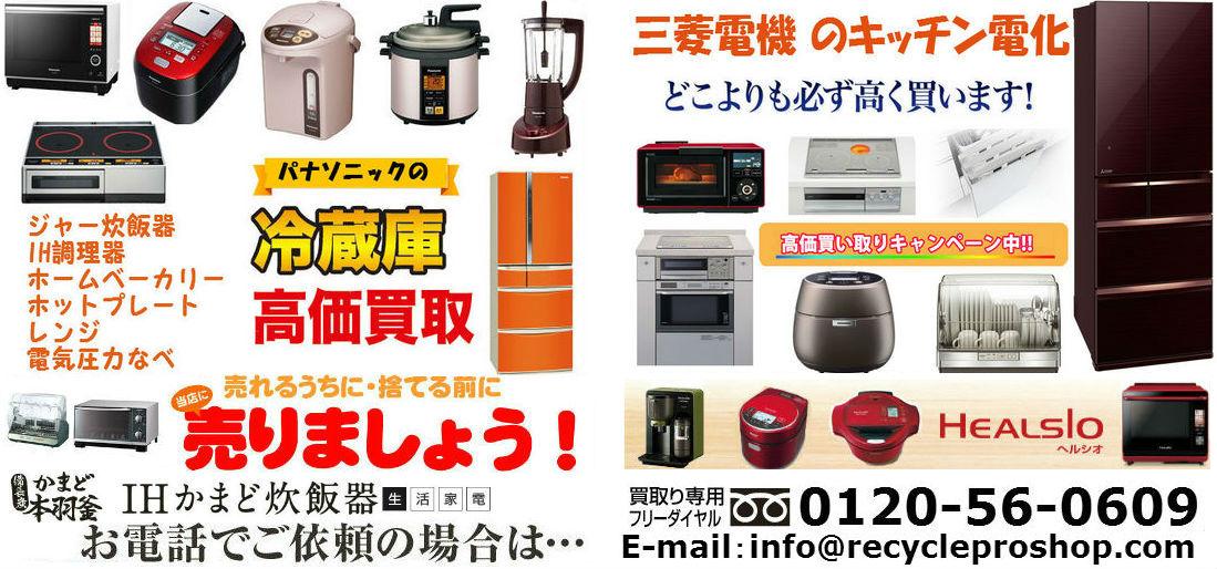 キッチン家電の買取なら 家電専門買取 リサイクルプロショップ