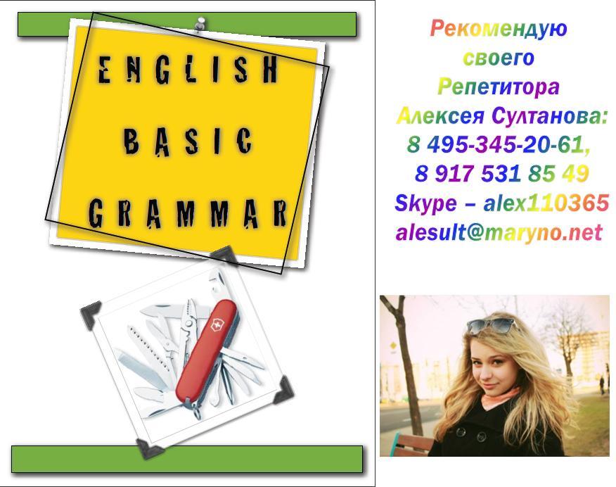 как провести первый урок английского языка репетитору