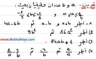 الترتيب والمتراجحات جزء2 التأطير للثالثة اعدادي