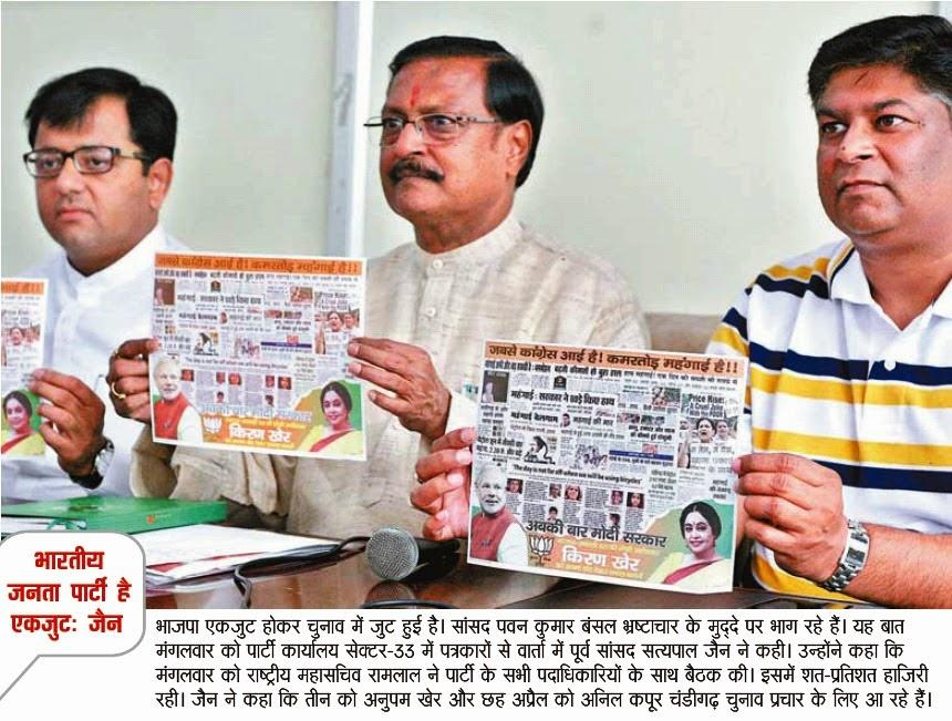 भारतीय जनता पार्टी एकजुट है - जैन | सांसद पवन कुमार बंसल भ्रष्टाचार के मुद्दे पर भाग रहे हैं । यह बात मंगलवार को पार्टी कार्यालय सेक्टर 33 में पत्रकारों से वार्ता में  पूर्व सांसद सत्य पाल जैन ने कही