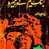 Jang E Azeem Ke Hero by Syed saeed Ahmed