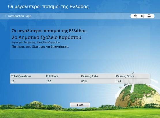 http://2dim-karyst.eyv.sch.gr/geografia/potamia-elladas.html