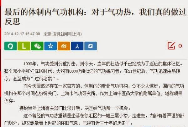 """(截图)《澎湃新闻》关于""""气功热""""的原始版报道的开头"""