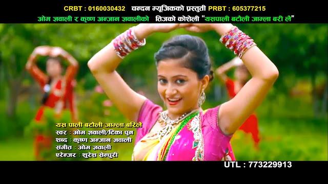 New Teej Song 2072 Yaspali Batauli Jaamla Barilai
