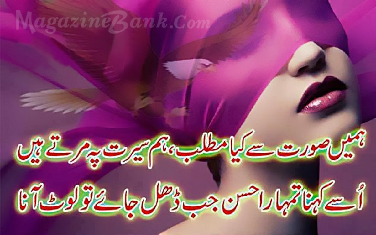 Urdu Love Shayari | New Calendar Template Site