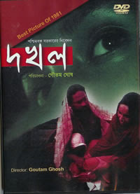 Dakhal (1982) - Bengali Movie