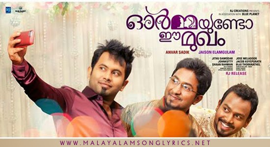 Doore Doore Mizhi Song Lyrics - Ormayundo Ee Mukham Malayalam Movie Songs Lyrics  sc 1 st  malayalam songs lyrics & Doore Doore Mizhi Song Lyrics - Ormayundo Ee Mukham Malayalam ...