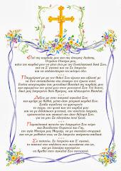 Προσευχητική Ομολογία
