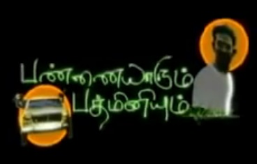Pannaiyarum Padminium Short Film Upcoming VijaySethupathy's Movie