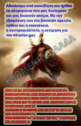 Δεν ξεχνάμε  ΠΟΤΕ ΤΙ σημαίνει να είσαι Έλληνας
