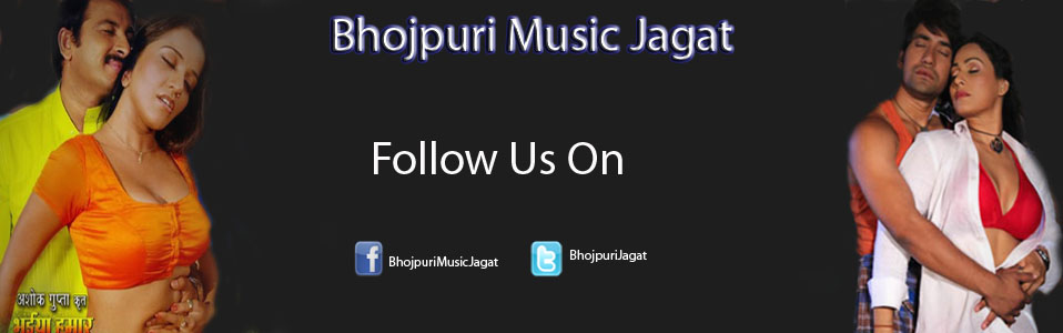 Bhojpuri Music Jagat 
