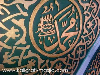 kaligrafi masjid, sejarah kaligrafi dunia, sejarah kaligrafi indonesia, kaligrafi islam