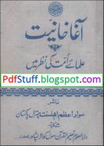 Agha Khaniyat Ulama e Ummat Ki Nazar Mein Urdu book
