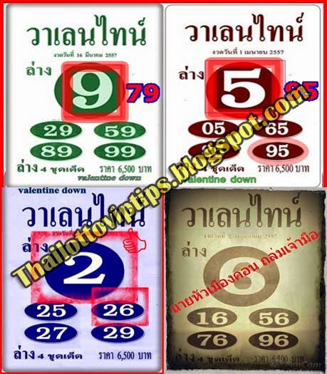 Thai Lottery Sure Down2 02-05-2014