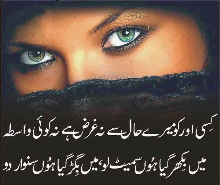 Gharaz SMS Shayari In Urdu
