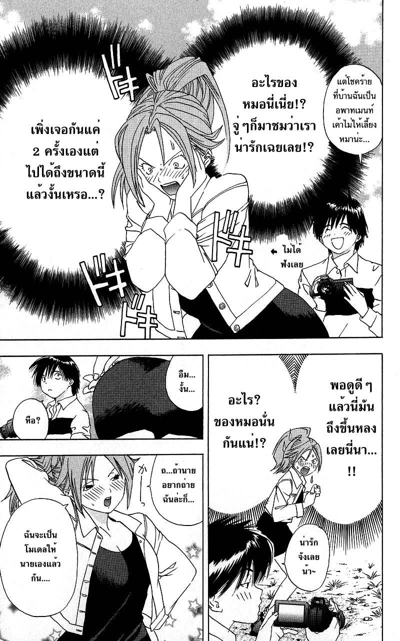 อ่านการ์ตูน Ichigo100 19 ภาพที่ 11