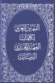 الفهرس العربي لكلمات العهد الجديد اليونانية - القس غسان خلف