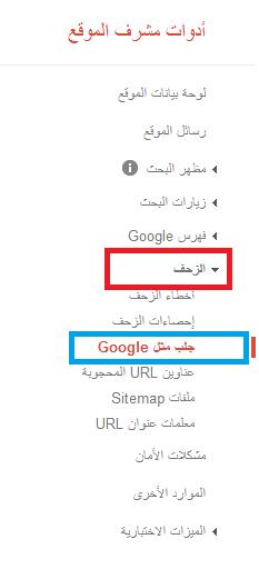 أرشفة مواضيع مدونتك في جوجل في 3 دقائق