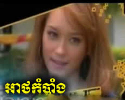 [ Movies ]  - អាថ៌កំបាំងនៃបេះដូង- Movies, Thai - Khmer, Series Movies - [ 113 part(s) ]