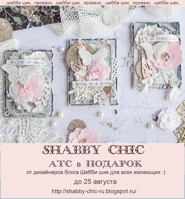 АТС от Shabby Chic