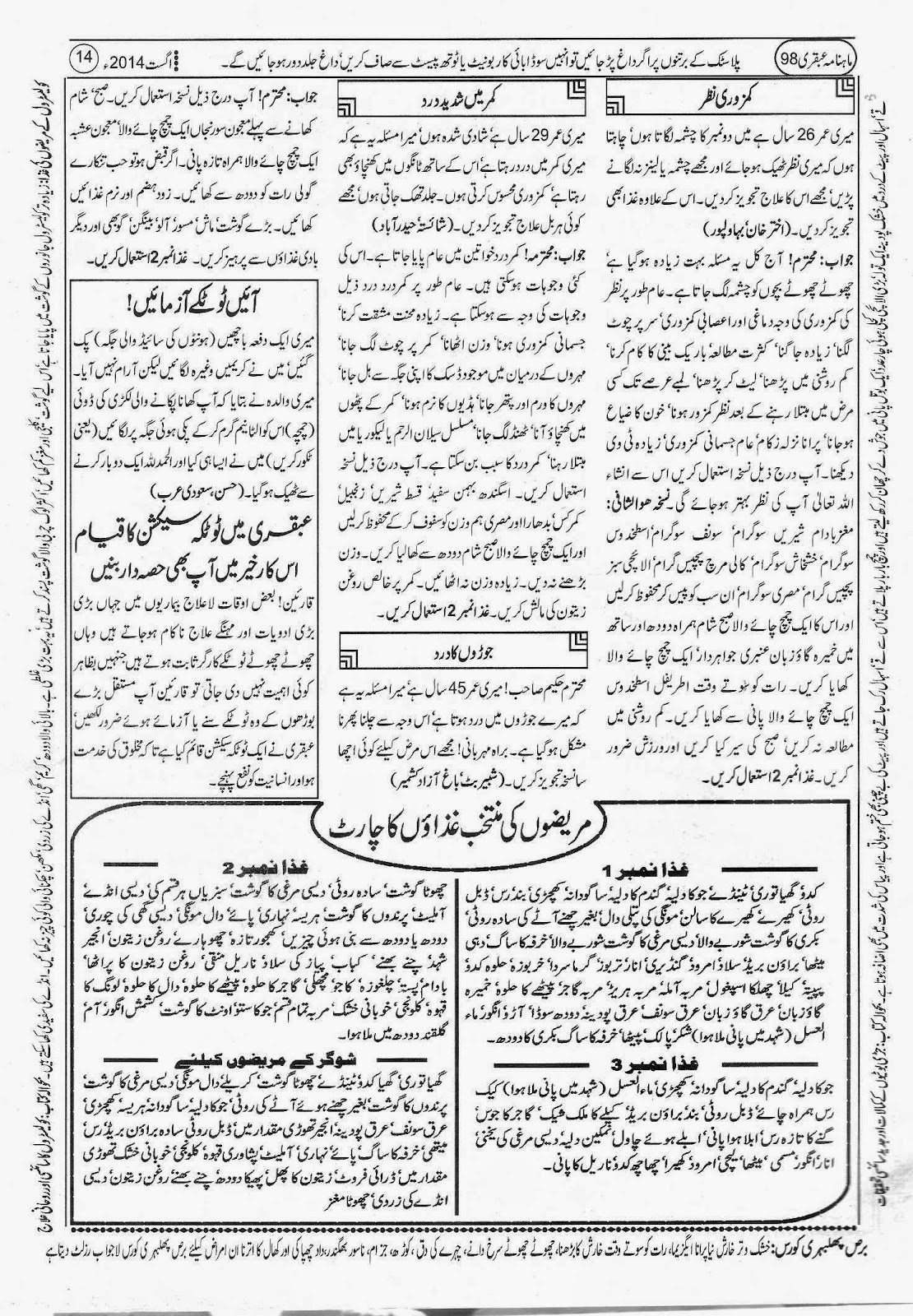 Ubqari August 2014 Page 14