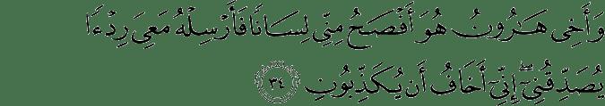 Surat Al Qashash ayat 34