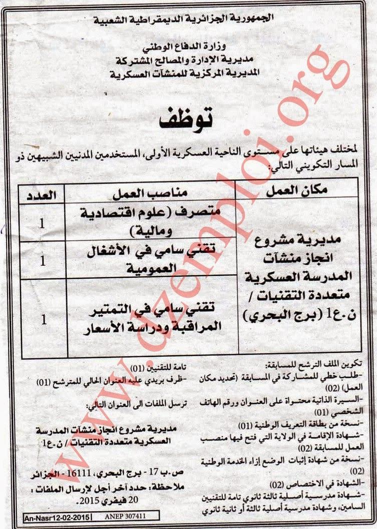 مسختدمين مدنيين في وزارة الدافاع الوطني بعدة ولايات  فيفري 2015 img056.jpg