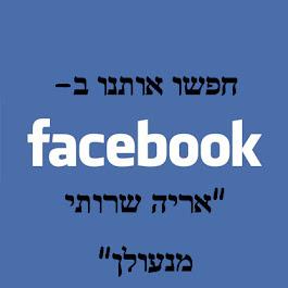 גם בפייסבוק