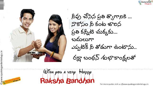 Best Telugu Rakhi purnima quotes greetings wishes 954